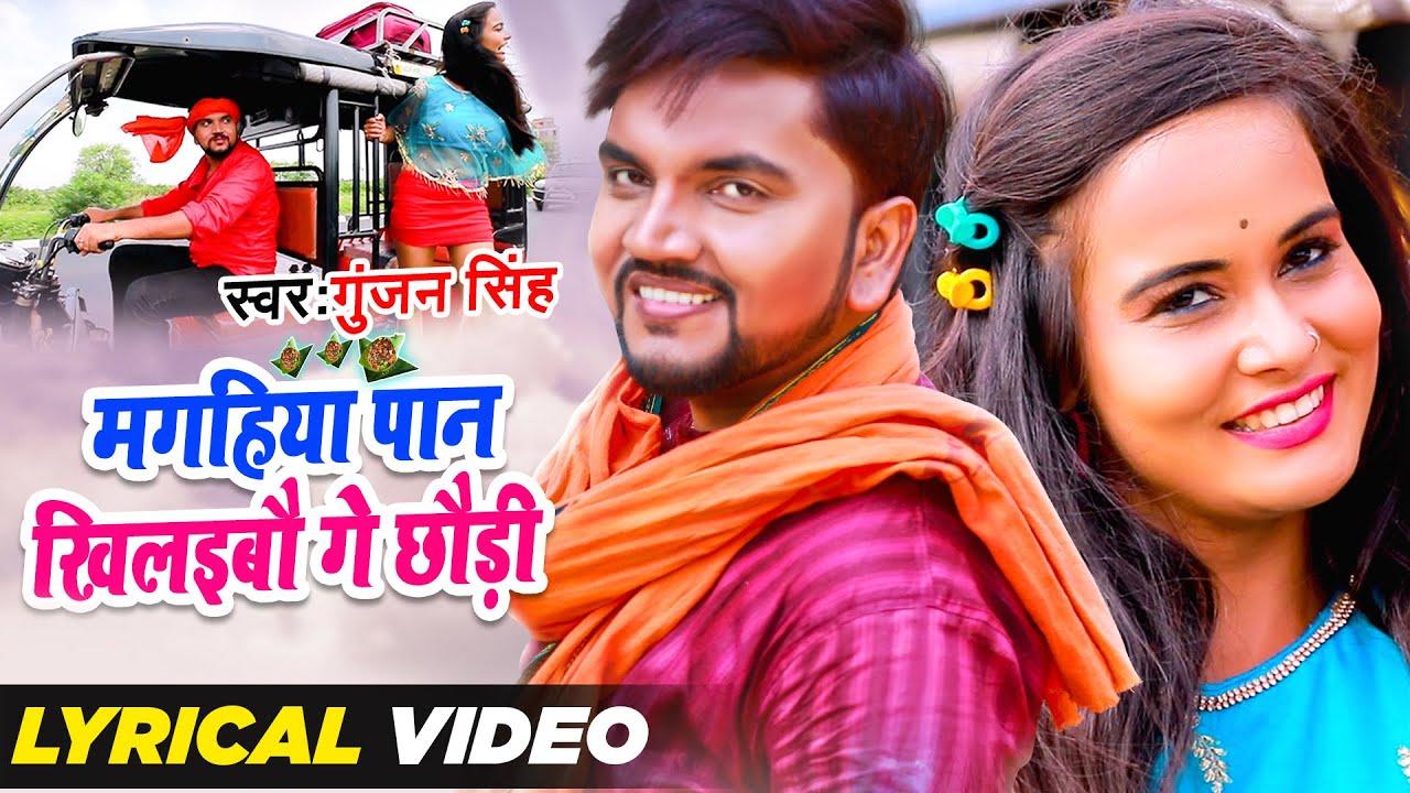 Lyrical | मगहिया पान खिलइबो गे छौड़ी | Maghiya Pan Khilaibo Ge Chhaudi | Gunjan Singh | Magahi Video