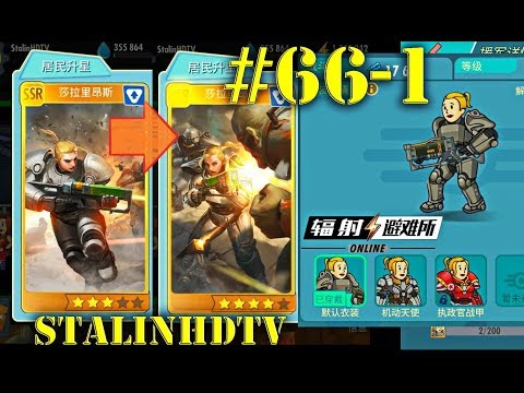Апгрейд золотой Сары Лайонс - Fallout Shelter Online #66-1