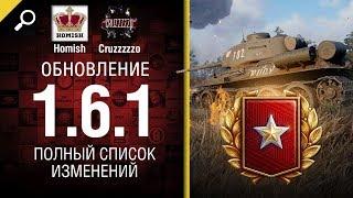Обновление 1.6.1 - Полный Список Изменений - От Homish и Cruzzzzzo [World of Tanks] / Видео