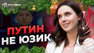 Янина Соколова разнесла Зеленского за новогоднее поздравление!