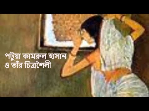Melodies of Quamrul Hassan