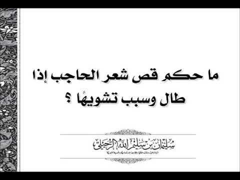 ما حكم قص شعر الحاجب إذا طال وسبب تشويها الشيخ سليمان الرحيلي حفظه الله Youtube