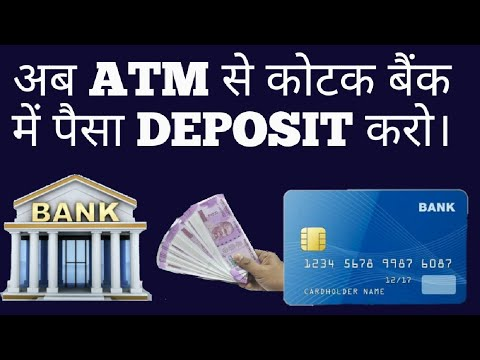 How to cash deposit in kotak 811 bank account ||  ATM  से बैंक में FUND TRANSFER करो ||
