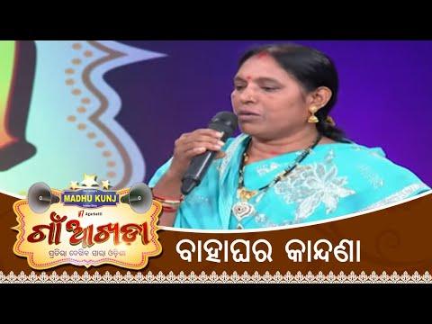 Gaon AKhada | Multi Talented Woman | Odisha Traditional | Papu Pom Pom | Tarang TV