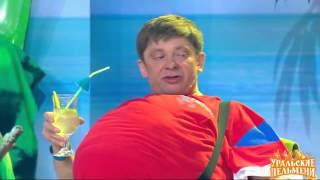 Худеем в тесте - Полный All inclusive - «Уральские пельмени»