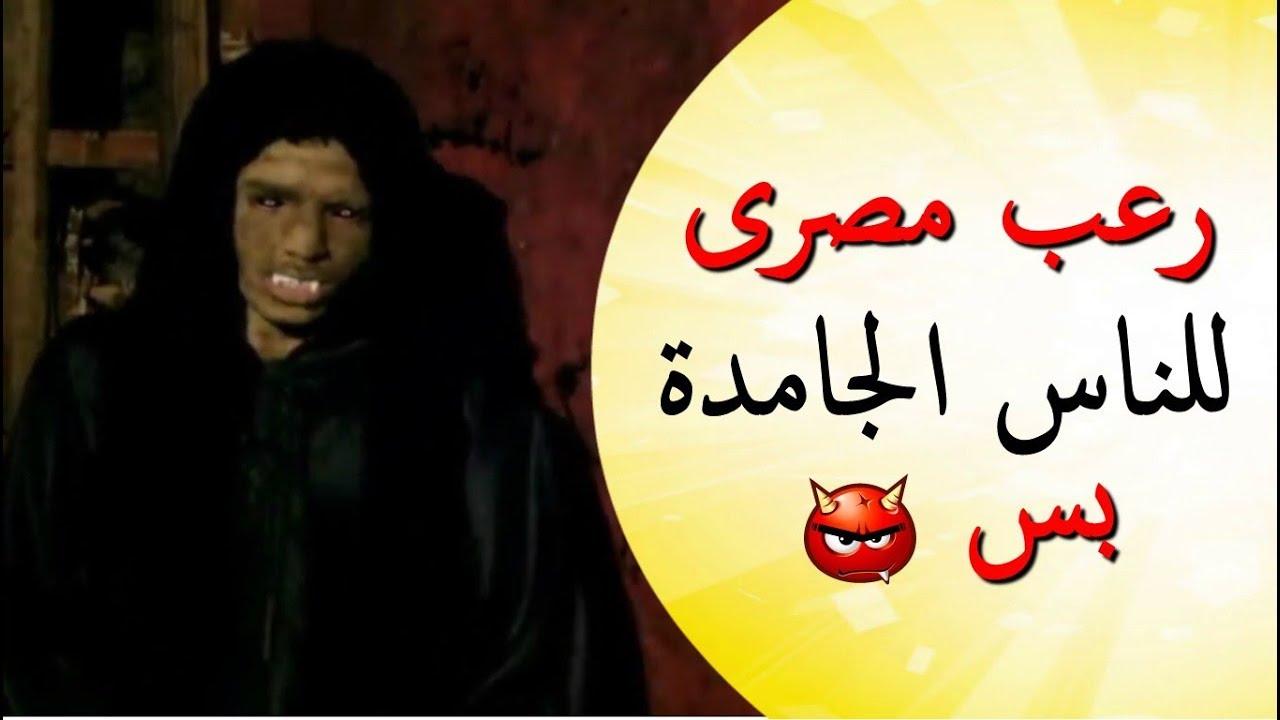 فيلم رعب مصرى للناس الجامدة بس - لو بتخاف اوعى تتفرج