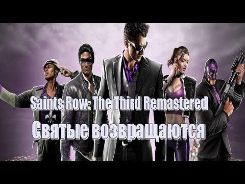 Saints Row: The Third - Remastered Первый запуск