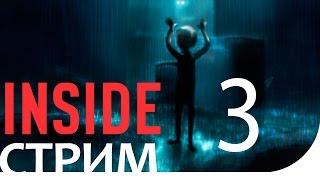 СТРИМ►ИГРА INSIDE 3 [МЕРЗКИЙ ФИНАЛ] прохождение обзор русский язык