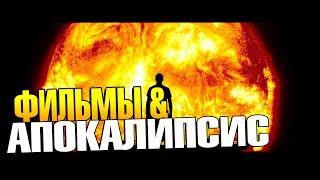 Фильмы про АПОКАЛИПСИС и ВЫЖИВАНИЕ (ТОП 10)