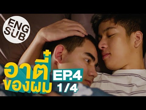 [Eng Sub] 'Cause you're my boy | EP.4 [1/4] from YouTube · Duration:  11 minutes 24 seconds