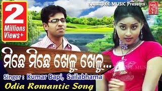 Michhe michhe Khelu khelu..HD    Odia Romantic    Malay Mishra    Bijaya Mallha    Sabitree Music
