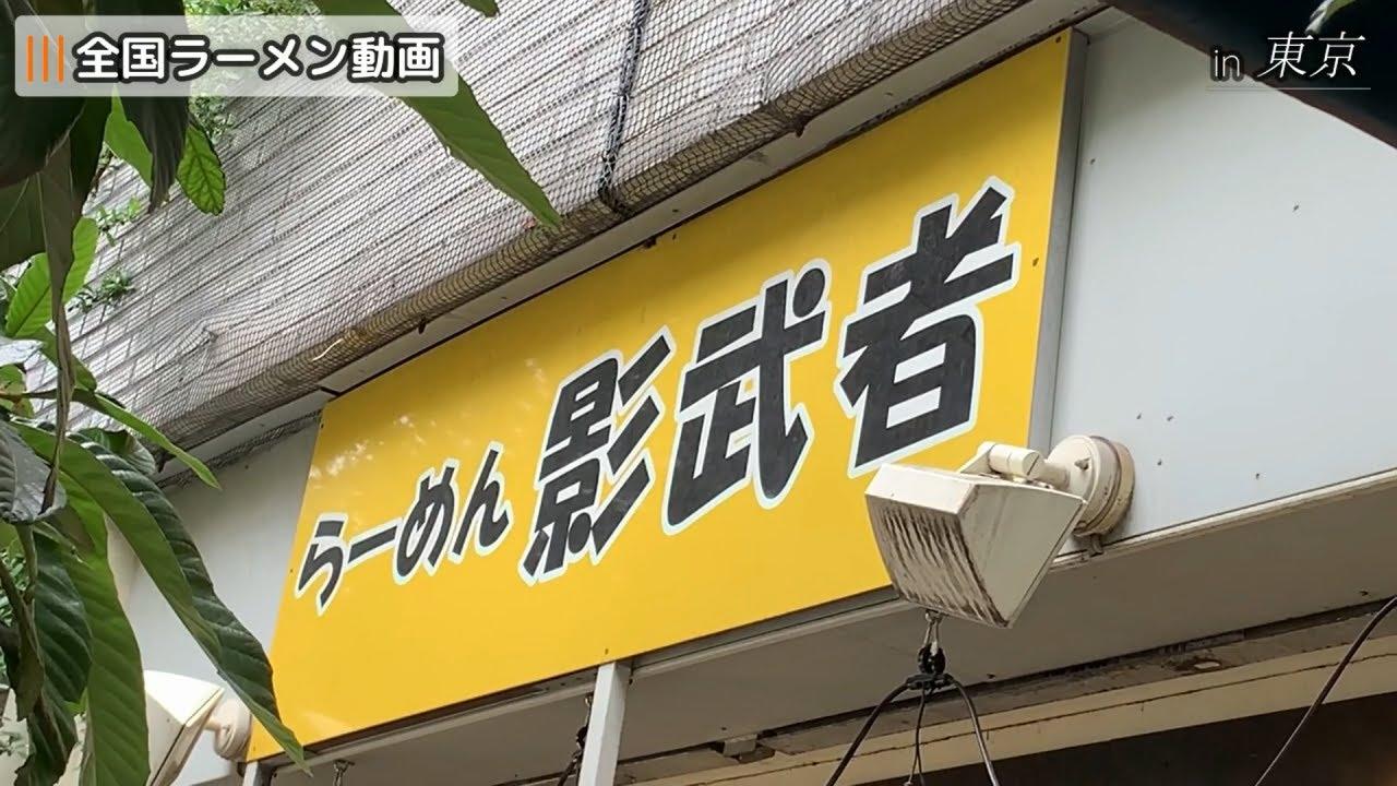 らーめん影武者(二郎系ラーメン)秋葉原駅
