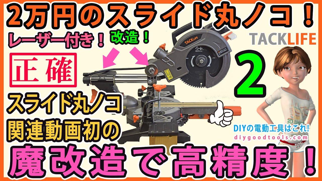 2万円のスライド丸ノコ! 魔改造で高精度! スライド丸のこ動画初のスライド部分の改造! TACKLIFE PMS01X #2【DIY】タックライフ レーザー付き