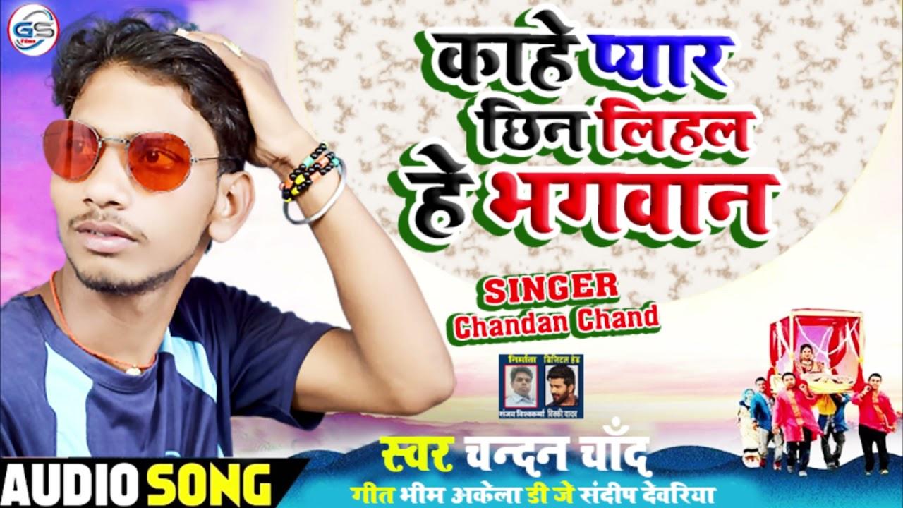 चन्दन चाँद का सुपरहिट गाना |#काहे प्यार छिन लिहल हे भगवान |#Chandan Chand New Song 2021