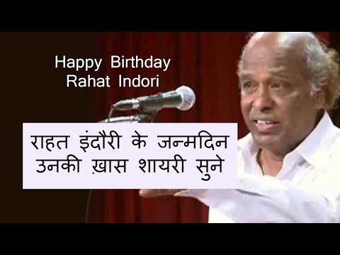 Rahat Indori Birthday special shayari wishes thumbnail