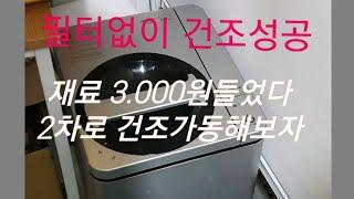 스마트카라/필터/음식물처리기 스마트카라 평생 필터값 0…