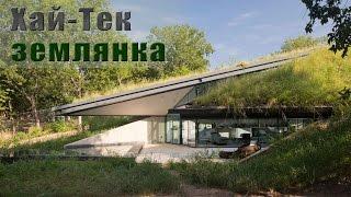 Hi-tech дом под землёй | Edgeland House