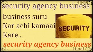 How To Start Security Agency Business | Security Agency Business | in Hindi