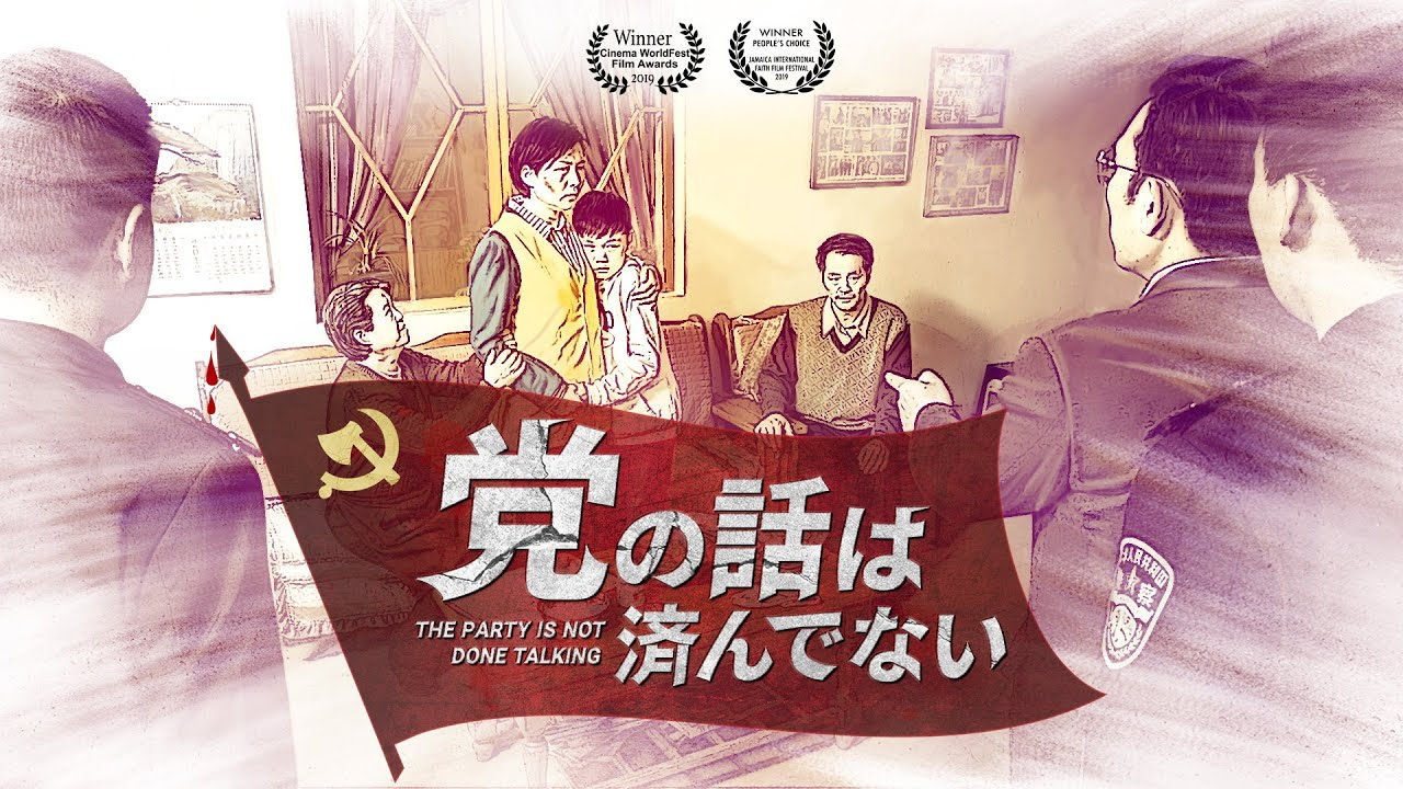 クリスチャンの証し「党の話は済んでない」中国共産党がクリスチャンの家庭を壊す証拠 完全な映画