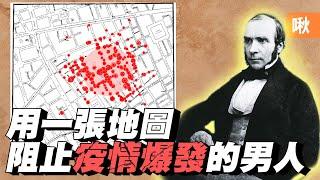 他用一張地圖,阻止了霍亂疫情大爆發! John Snow的故事與現代地理圖資的應用 | 啾啾鞋