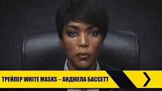 Tom Clancy's Rainbow Six Осада – Трейлер White Masks – Анджела Бассетт [RU]