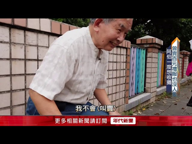 80歲伯巧手縫高CP「小禮服」 翻轉人生價值