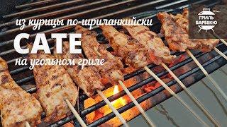 Сате из курицы гриле (рецепт для угольного гриля)