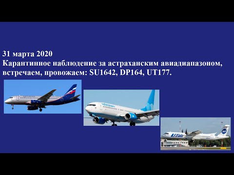 Астраханский авиадиапазон 31.03.2020
