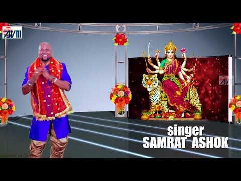 सम्राट अशोक -  CHHATTISGARHI JAS GEET -महामाई झुपत आबे  ओ NEW HIT CG BHAKTI HD VIDEO SONG 2017