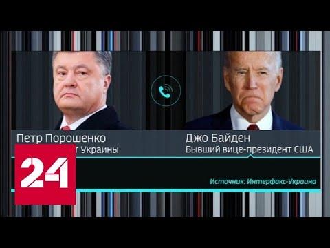 Байден предлагал Порошенко взятку в миллиард долларов: опубликована запись разговора - Россия 24