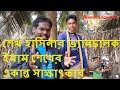 শেখ হাসিনার ভ্যান চালক ইমাম শেখের সাক্ষাৎকার | EXCLUSIVE INTERVIEW!