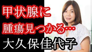 お笑いタレントの大久保佳代子(46)が9日、TBS系「名医のTHE...
