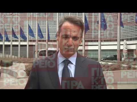 Δήλωση Κυριάκου Μητσοτάκη από τις Βρυξέλλες