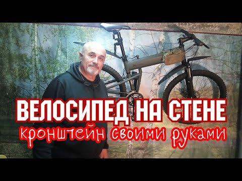 Велокронштейн на стену своими руками.