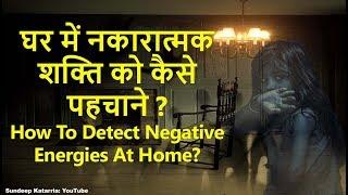 घर में नकारात्मक शक्ति को कैसे पहचाने | How To Detect Negative Energies At Home