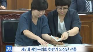 7월 2주_제7대 계양구의회 하반기 의장단 선출 영상 썸네일