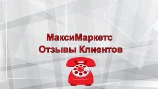 MaxiMarkets Максимаркетс / Исторические отзывы клиентов