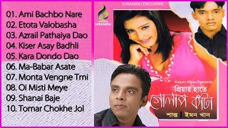 Priyar Hate Golap Kata   Shanto   Audio Album Jukebox   Suranjoli Music
