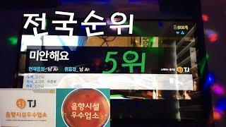 느낌이 오는 음악(미안해요-김건모) 노래 16차 도전 백점 만점에 몇점?