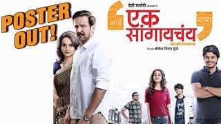 Ek Sangaychay - Unsaid Harmony | Poster Out | नातेसंबंधावर भाष्य करणारा सिनेमा!