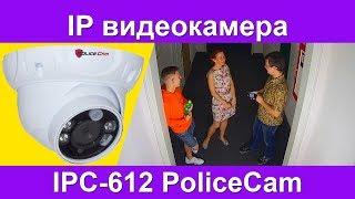 Видео Обзор IPC-612 PoliceCam Купольная IP камера с PIR датчиком движения