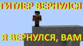 ГИТЛЕР ВЕРНУЛСЯ / Майнкрафт машинима / майнкрафт приколы