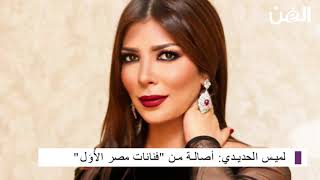 إلقاء القبض على فنانة عربية بسبب المخدرات،