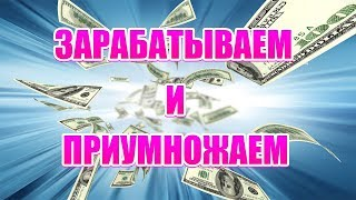 Заработок без вложений на видео! Пошаговое руководство  От 100$ до 1000$