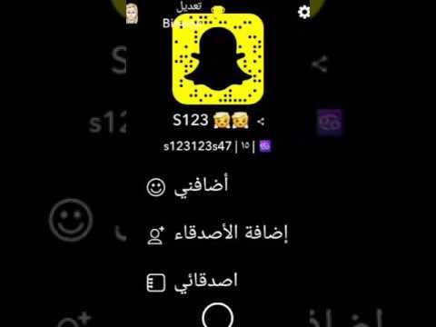 أضفني على Snapchat! اسم المستخدم: S123123s47 Https://www.snapchat.com/add/s123123s47