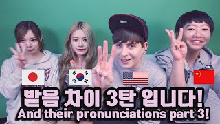 데이브 [영어 한국어 일어 중국어 발음 차이 3탄] English, Korean, Chinese, Japanese Pronunciation Difference 3 thumbnail