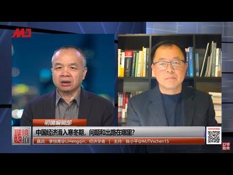明镜编辑部 | 李恒青 陈小平:中国经济陷入长期寒冬,习近平该负多大责任?(20190426 第412期)