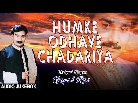 HUMKE ODHAVE CHADARIYA | BHOJPURI NIRGUN AUDIO SONGS JUKEBOX | SINGER - MADAN RAI | HAMAARBHOJPURI
