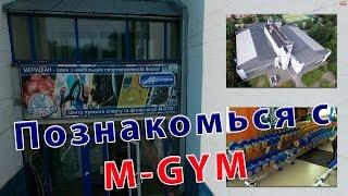 Познакомься с M-GYM! С воздуха и с земли! Пройдись по нашей качалке! thumbnail