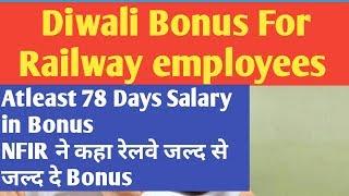 Diwali Bonus for financial year 2017-18 Railway Employees, Govt employees latest news